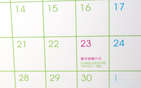 evastore2012c_05s.jpg