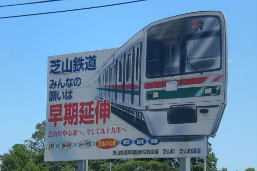 芝山鉄道2