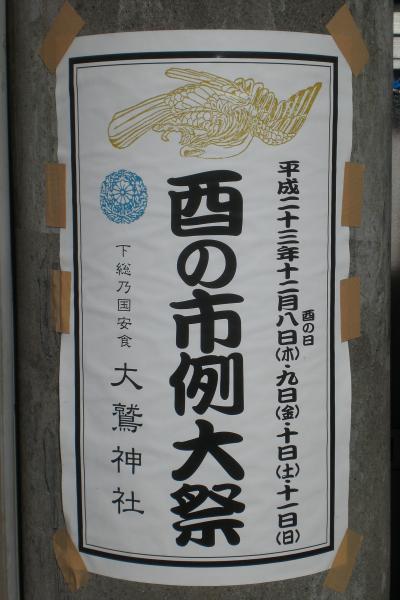 とりまち2011-2