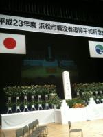 平成23年度浜松市戦没者追悼平和祈念式