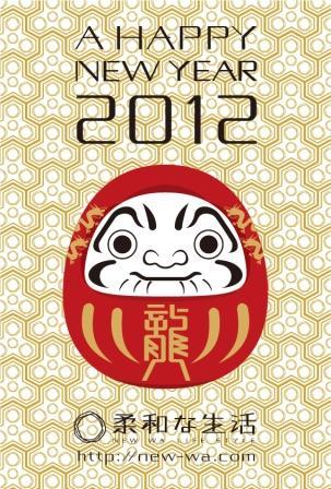2012newawa_nenga_s.jpg