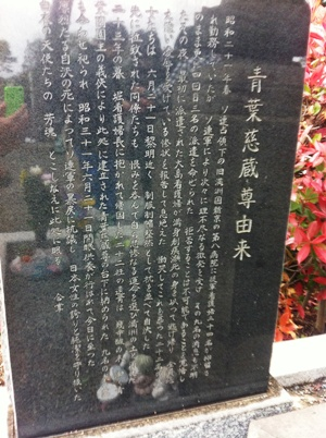 青葉慈蔵尊4