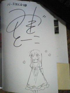 水月とーこ先生のサイン