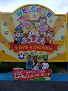 2011.10.02 おもちゃ王国 126