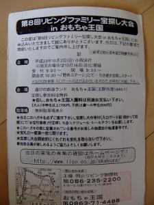 2011.10.02 おもちゃ王国 130