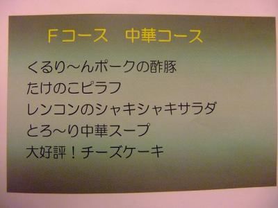 2011.10.13 中電 023