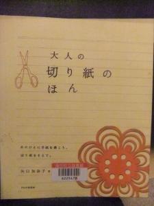 2011.12.09 切り紙 010