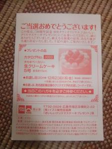 2011.12.23 クリスマスこども大会 001