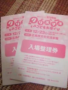 2011.12.23 クリスマスこども大会 002