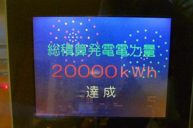 20000KWh.jpg