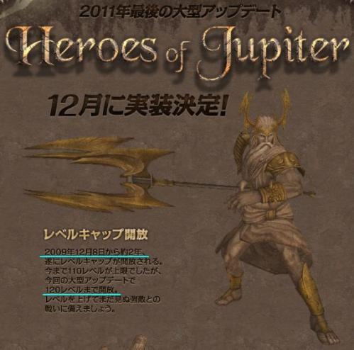 Heroes of Jupiter