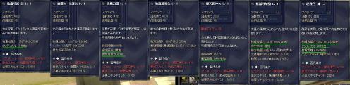 12級弓スキル