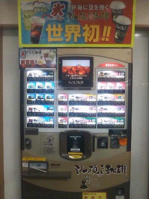 20090829自販機 1