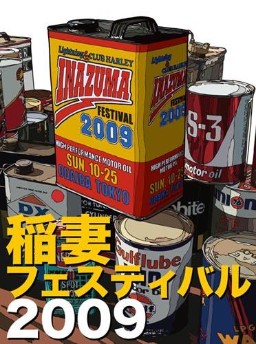 Inazuma091023.jpg