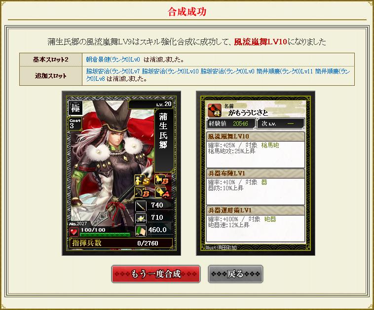 風流嵐舞Lv.10