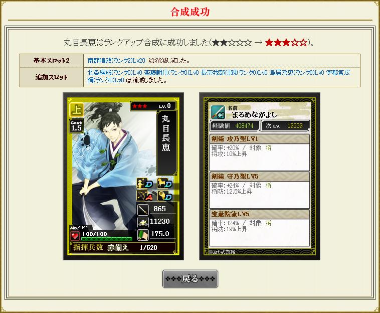 ★2→3 89.76%成功