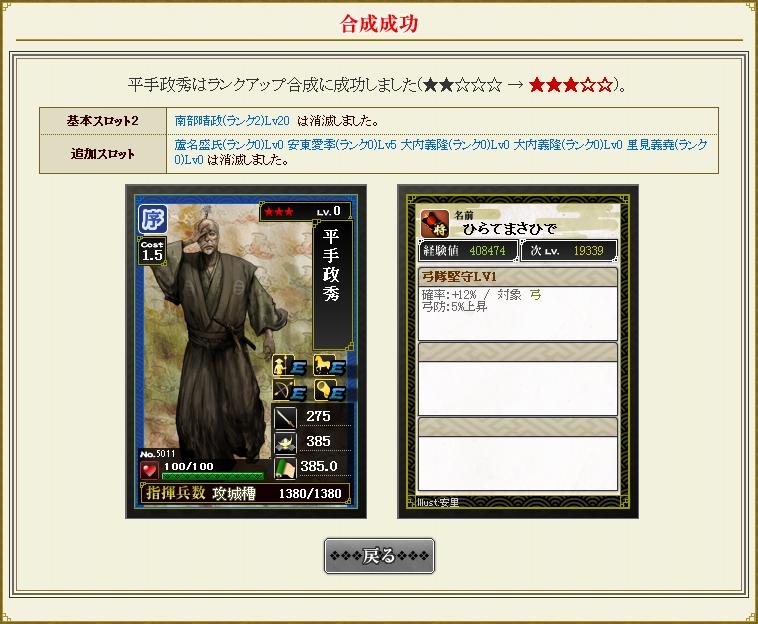 平手政秀★2→★3