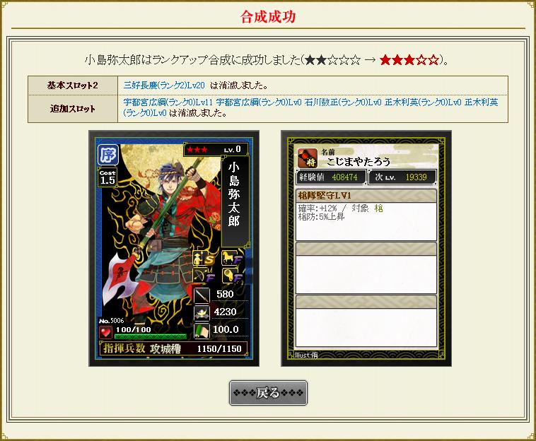 小島弥太郎★2→★3