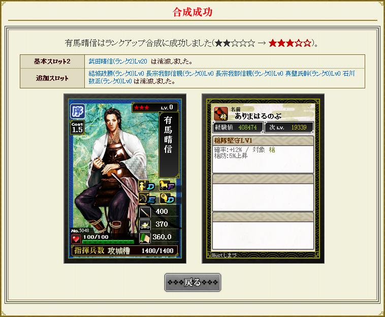 有馬晴信★2→★3