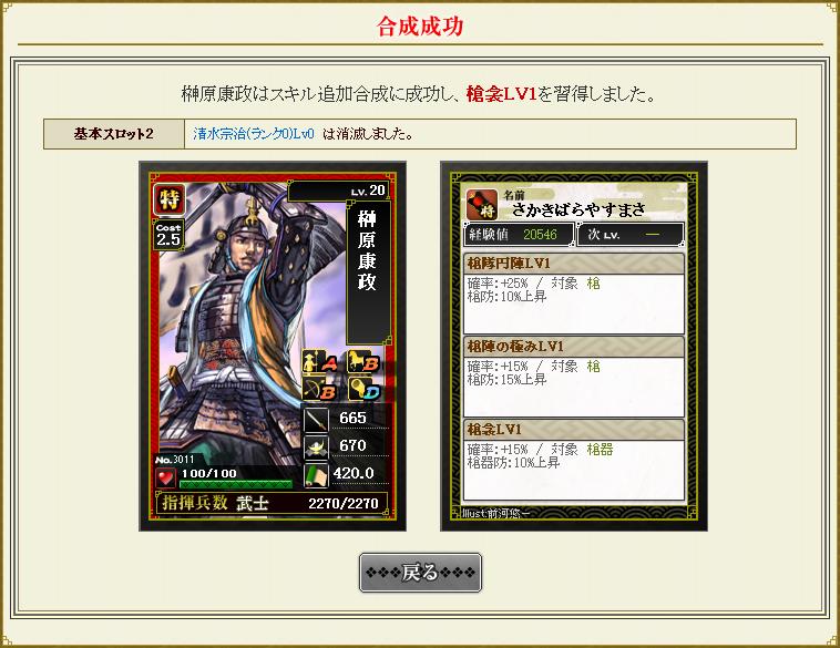 榊原康政はスキルの追加合成に成功し、槍衾LV1を習得しました。