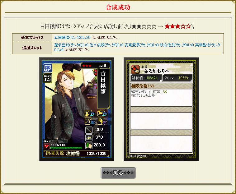 古田織部★2→★3