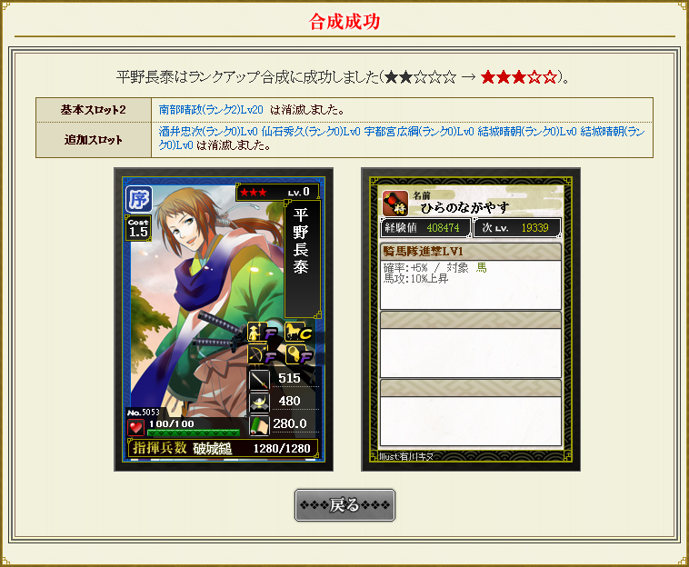 平野長泰★2→★3