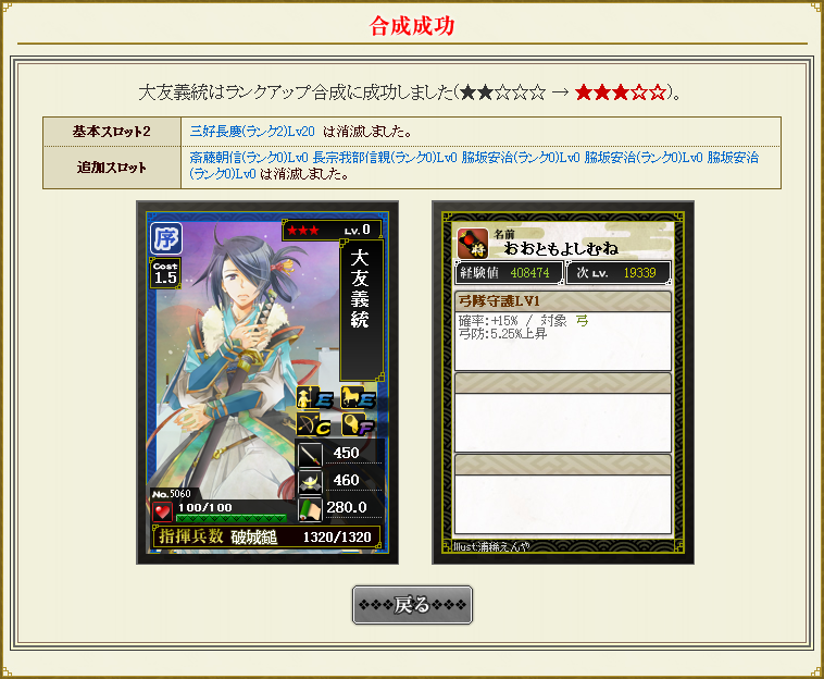 大友義統★2→★3