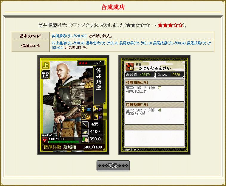 筒井順慶★2→★3