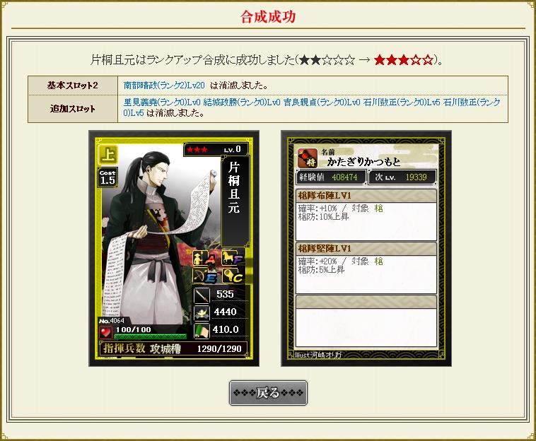 片桐且元★2→★3
