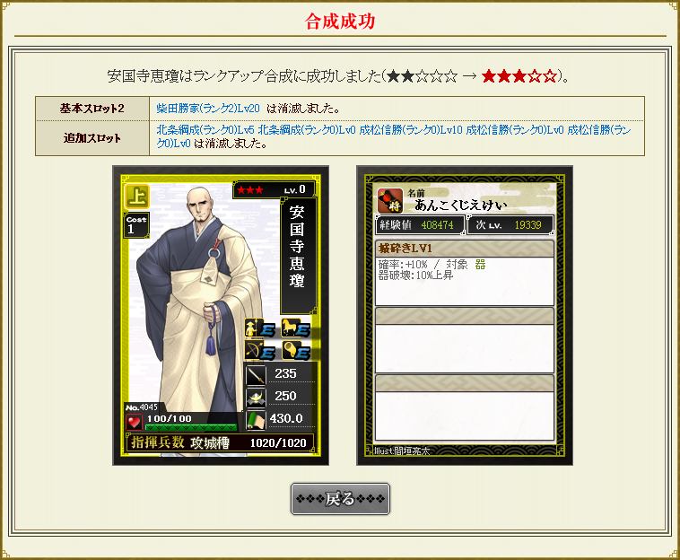安国寺恵瓊★2→★3
