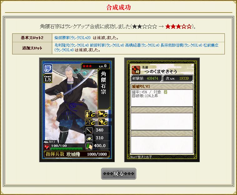 角隈石宗★2→★3