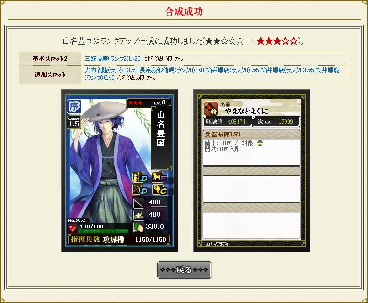 山名豊国★2→★3
