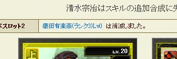織田有楽斎(ランク3)Lv0 は消滅しました