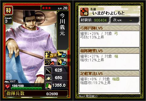 今川義元★3(兵法振り)