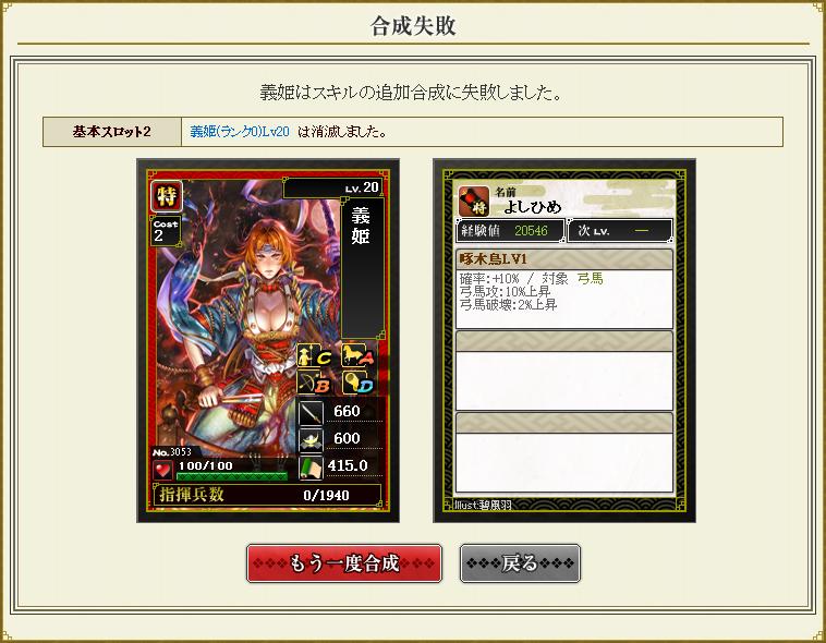 義姫はスキルの追加合成に失敗しました。
