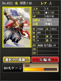 塚原卜伝★3Lv.20弓攻