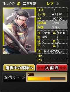 富田重政★3Lv.20弓攻