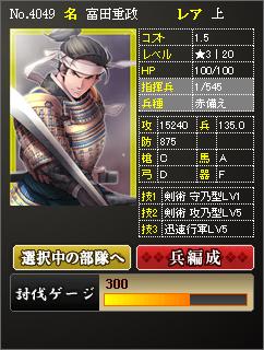 富田重政★3Lv.20馬攻