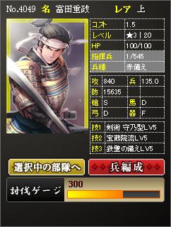 富田重政★3Lv.20槍防