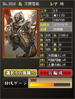 太原雪斎★3Lv.20弓防軍師