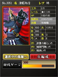 津軽為信★3Lv.20槍防軍師
