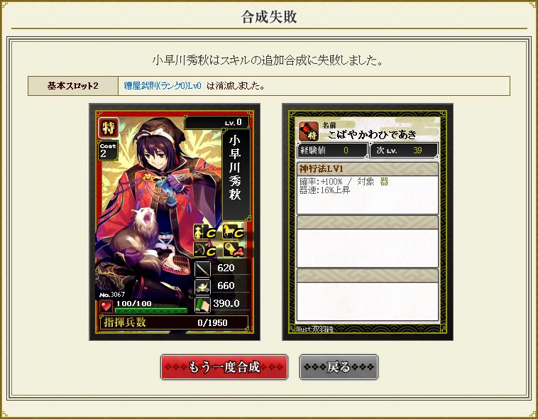 小早川秀秋はスキルの追加合成に失敗しました。