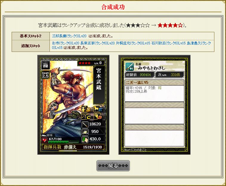★3→4成功