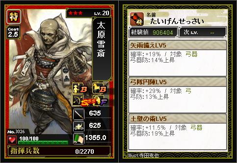 太原雪斎★3(兵法振り)