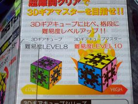 3D-GEARCUBE-MASTER_002