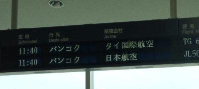 ①出発ゲート[1]