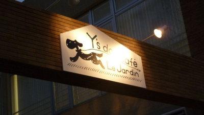 ④Ys dog cafe[1]