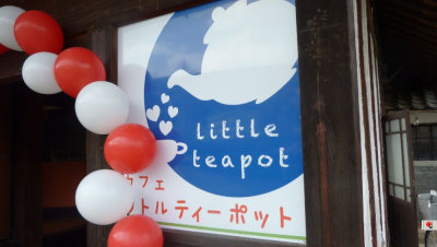 4 the sign of little teapot[1]