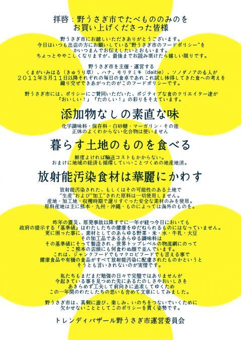 foodpolicy_convert_20120301151834.jpg