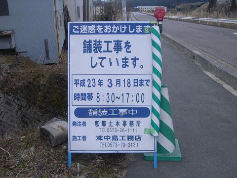 0201道路工事看板
